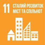 GOALS_Ukr-11