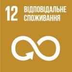 GOALS_Ukr-12