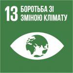 GOALS_Ukr-13